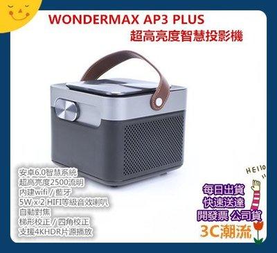 開發票【3C潮流.台中】WONDERMAX AP3 PLUS 超高亮度 智慧 微型投影機 2500流明 FULL HD