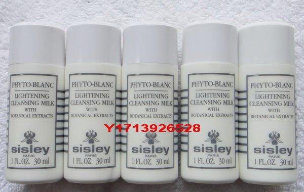 Sisley 煥白淨采潔膚乳30ml x 15瓶 專櫃商品 ~ 只賣1000元