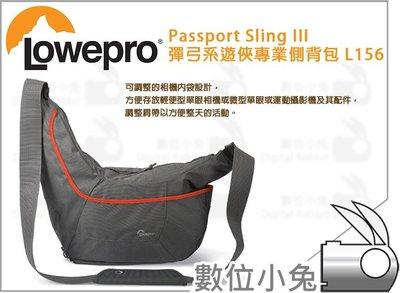 數位小兔【Lowepro Passport Sling III 彈弓系遊俠側背包 L156】斜背包 攝影包 相機包