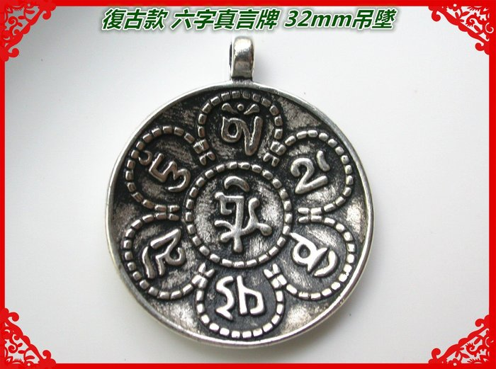 【雅之賞|藏傳|佛教文物】*特賣* 復古款 六字真言牌 32mm吊墜~Q051