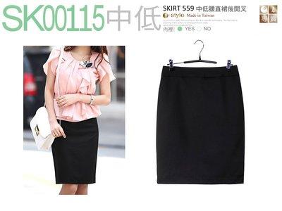 【SK00115】☆ O-style ☆中低腰 OL-H裙、直筒裙、短裙- (日本韓國通勤款)