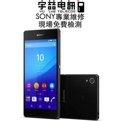 宇喆電訊 Sony Xperia Z4 Z3+ Dual E6553 電池 耗電 無法充電 膨脹 換電池 現場維修