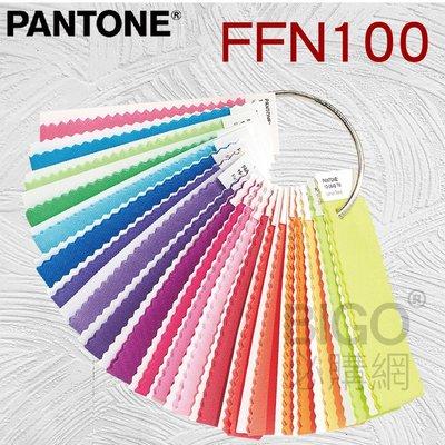 【美國原裝】PANTONE FFN100 服裝家飾尼龍鮮豔色套裝 鮮豔色彩 螢光色 色卡 顏色打樣 色彩配方