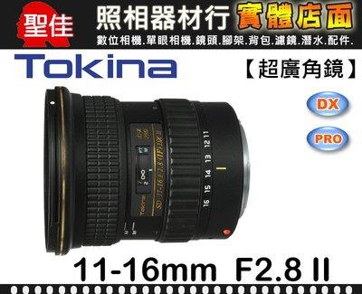【聖佳】Tokina 11-16mm F2.8II PRO DX內建馬達Motor 超廣角 平行輸入 FOR C/N