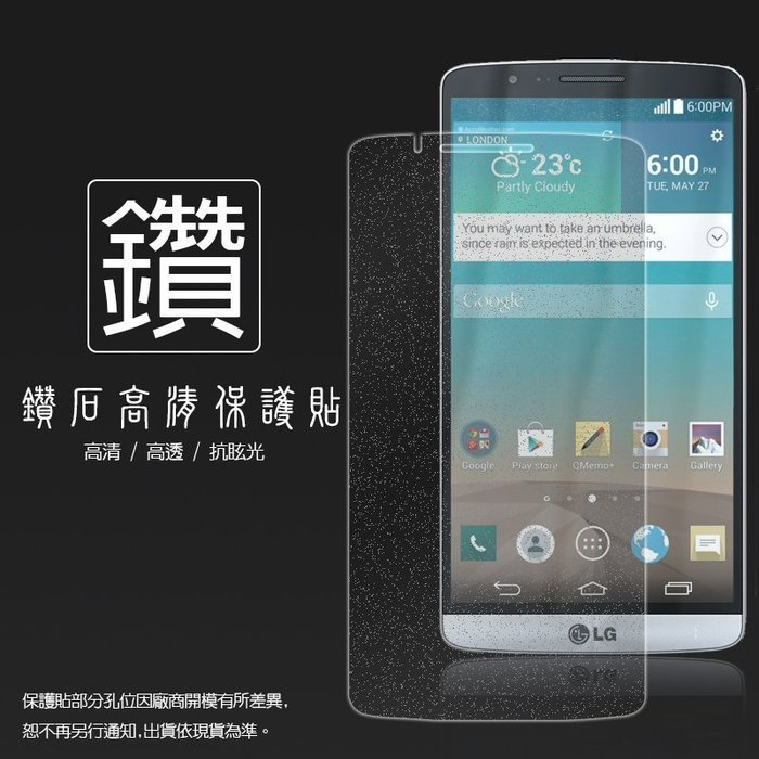 鑽石螢幕保護貼  LG G3 D855  保護貼 軟性 鑽貼 鑽面貼 保護膜