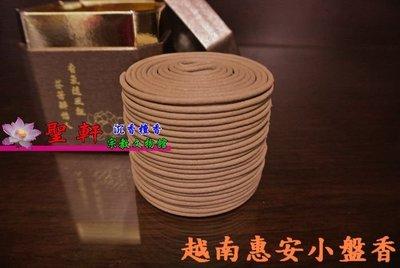 【聖軒沉檀香】越南惠安沉香小盤香 天然好沉香100%台灣手工製成3.5小時盤香環
