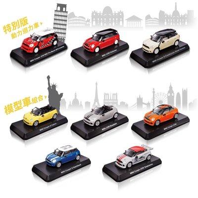 7-11 MINI COOPER 組裝模型玩具車 全套8款