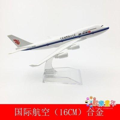 飛機模型 仿真客機 合金靜態擺件 16CM中國國際航空 波音747