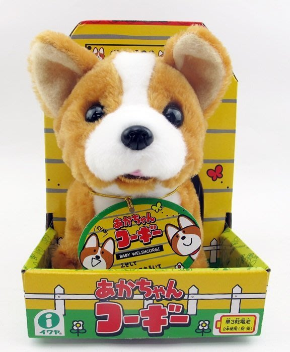 【阿LIN】31149A IWAYA 甜甜屋 威爾斯獵犬 狗 電動 寵物 仿真 擬真 正版 ST安全玩具