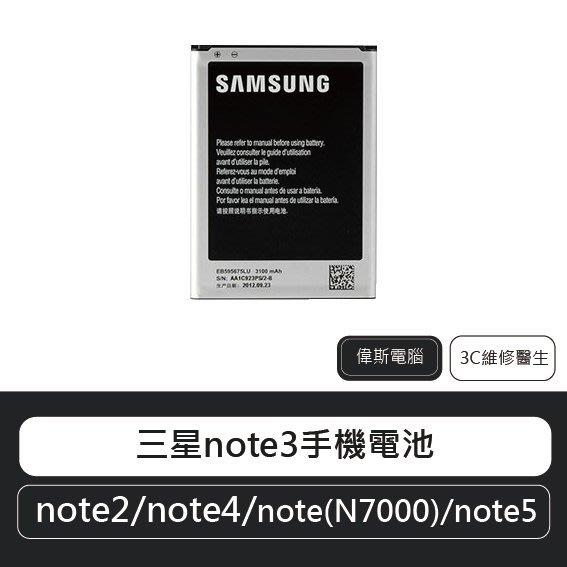 ☆偉斯科技☆三星Note系列Note1 Note2 Note3/3mini Note4 Note5 原廠電池 鋰電池