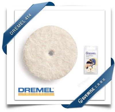 [工具潮流]美國 DREMEL 精美牌 414 拋光毛氈12.7mm (6入) 可搭配 3000 8220 桃園市
