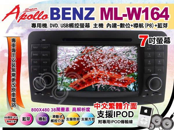 九九汽車音響BENZ ML W164 專用機.DVD.IPOD.IPHONE觸控螢幕主機.數位.導航.藍芽~全台各店~