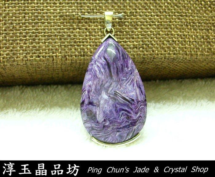 淳玉晶品坊~高等級~優質~紫龍晶墬子 925銀包邊~水滴~紫色是開智慧的法寶