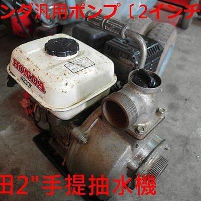 [TG農機]日本原裝中古手提抽水機2/四行程引擎