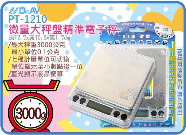 =海神坊=PT-1210 NDRAV 微量大秤盤精準電子秤 中藥秤 珠寶秤 7種單位 藍光顯示 3000g/0.1g