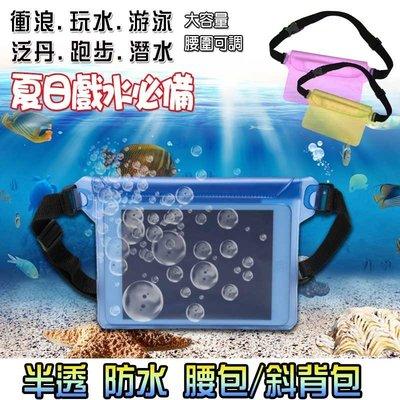 防水袋 腰包 斜背包 貼身保管 手機 相機 玩水 運動 iPhone 三星 HTC 華碩 SONY Z114