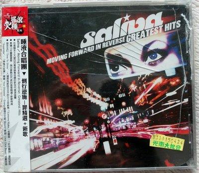◎2010全新CD未拆!14首-唾液合唱團-倒行逆施-罪精選+新歌-Saliva-Greatest Hits-玩命關頭