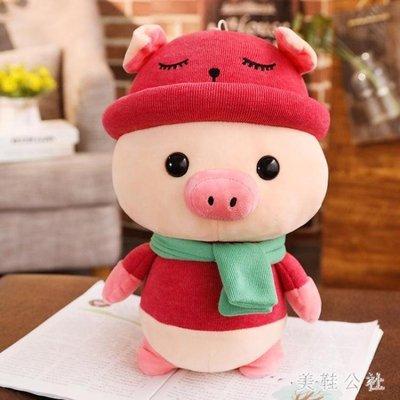 交換禮物 2019年豬年吉祥物公仔生肖豬毛絨玩具小豬玩偶布娃娃公司年會禮物OB4252