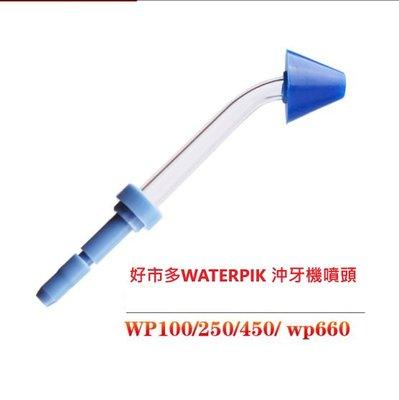 現貨適用好市多WATERPIK 沖牙機噴頭 洗鼻噴頭WP-100. WP-130.WP-305.WP-300 買一送一