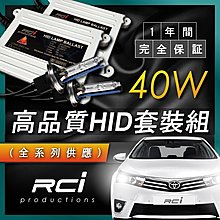 RC HID LED專賣店 一年保固 FORTIS ODYSSEY CITY ALTIS CAMRY CRV4  A
