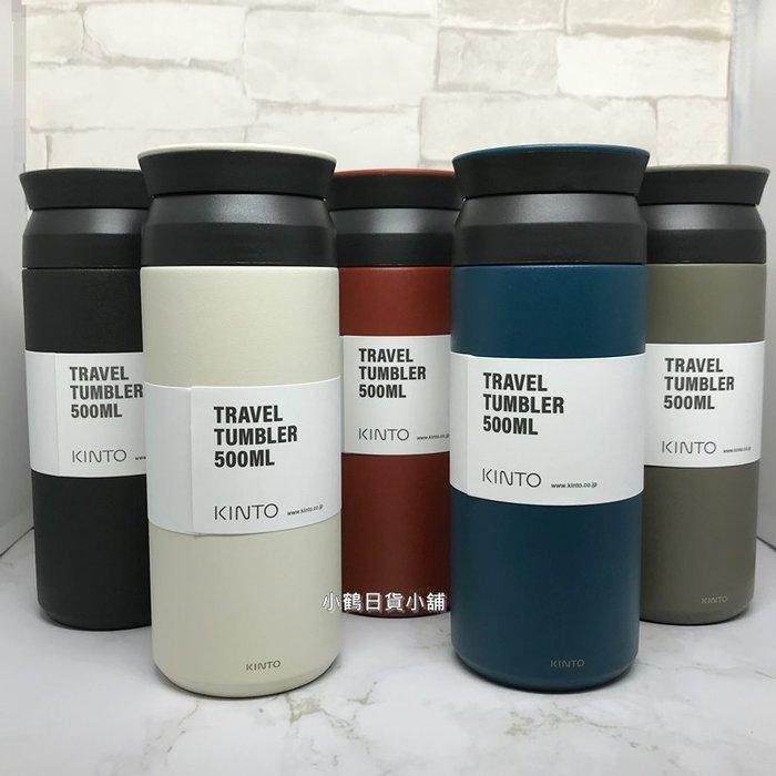 【現貨】日本 KINTO Travel Tumbler 保溫瓶/杯 500ml