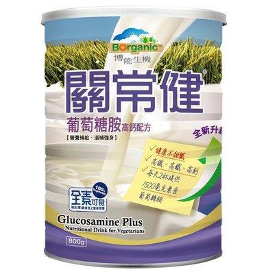 博能生機 關常健 葡萄糖胺高鈣配方 800g/罐
