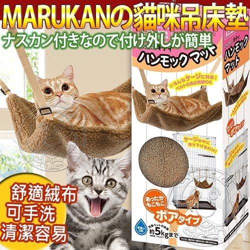 【🐱🐶培菓寵物48H出貨🐰🐹】日本Marukan》2way遊戲貓咪吊床墊-絨布CT-335特價569元
