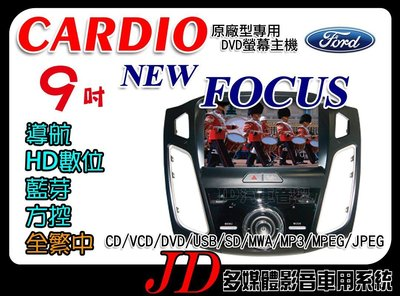 【JD 新北 桃園】CARDIO FORD 新FOCUS 福特 DVD/USB/HD數位/導航/藍芽 9吋專用觸控主機