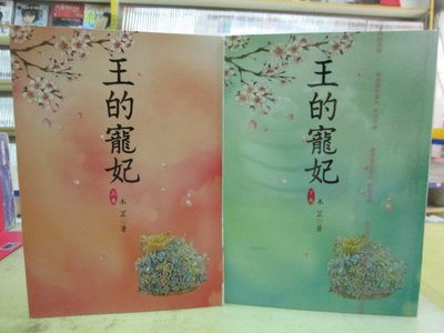 【博愛二手書】文藝小說   王的寵妃(上)(下)  作者:木芷,定價500元,售價350元