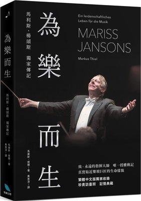 【599免運費】為樂而生:馬利斯.楊頌斯 獨家傳記  有樂出版社