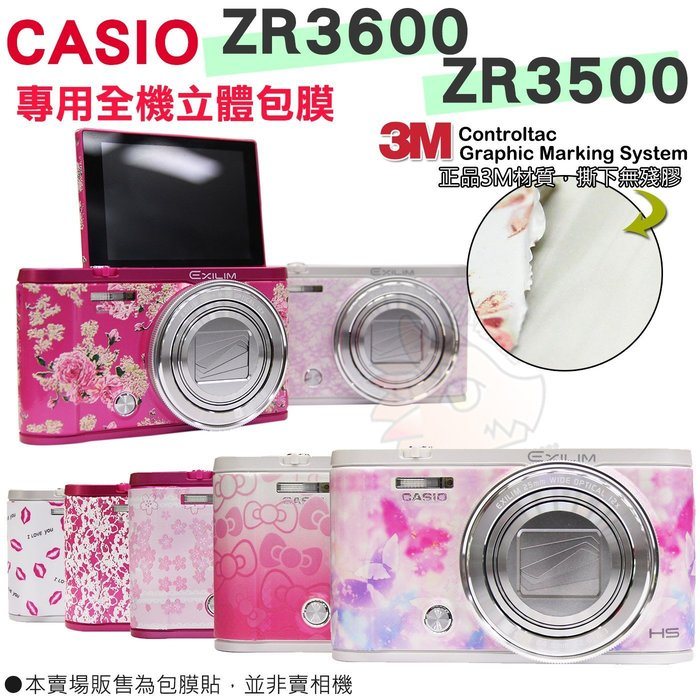 CASIO ZR3600 ZR3500 貼膜 全機包膜 貼紙 3M材質 無殘膠 透明 立體 皮革 防刮 耐磨 QC3