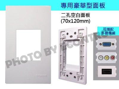 【易控王】豪華型二孔面板+36模組/VGA模組HDMI模組音源模組RJ45模組各式訊號插座 (40-311)