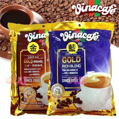 售完~小桃子 越南 vina 威拿 三合一即溶咖啡 3in1 cafe 金 藍 任選 每袋20g*20小包  效期新