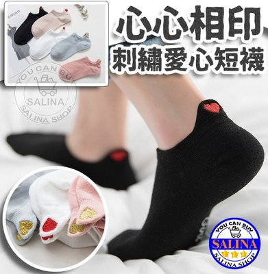 ♥Salina SHOP精品百貨♥心心相印刺繡愛心短襪一組十雙