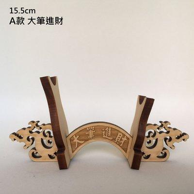 15.5cm 龍造型 文昌筆架  展示架 開運招財 雷射雕刻 多種款式