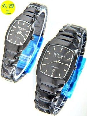 (六四三精品)范倫鐵諾古柏酒桶型錶殼.高檔陶瓷錶殼及錶帶精準錶.男款X1.女款X1.黑(對錶)