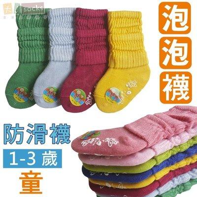 O-19-1兒童止滑泡泡襪【大J襪庫】可愛抓皺兒童運動襪堆堆襪-防滑襪止滑襪女童男童-襪底防滑倒學走路更穩-1-3歲穿