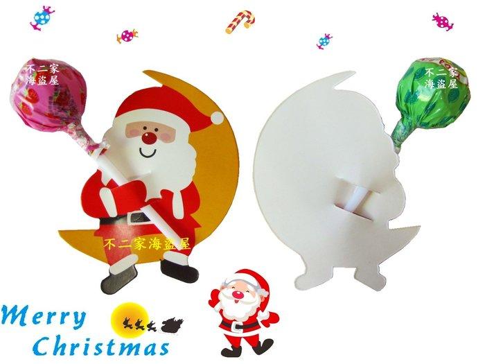 【不二家海盜屋】超取滿799元免運費-聖誕節 聖誕老公公月亮水果棒棒糖-每支10元-辦活動.糖果分享.交換禮物-卡片A2