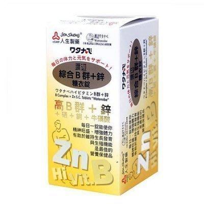 人生製藥 渡邊 綜合B群+鋅 糖衣錠(90錠)-含維生素B群、鋅、硒、銅、牛磺酸