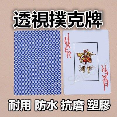[紅底] 神奇 PVC 塑膠 透視 撲克牌 免密碼 無記號 隱形 撲克 魔術 道具 嚴禁賭博 德州 非 麻將 7-11