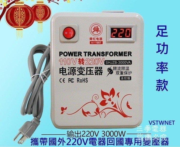 三季帶顯示電壓款(足功率)110V轉220V變壓器3000W(220V電器必備)或220V轉110VBH143