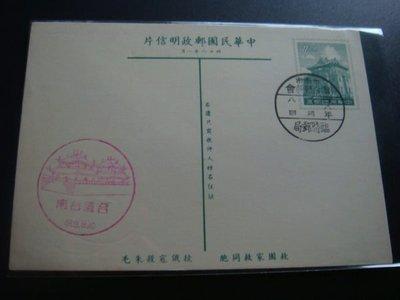 【大三元】明信片系列-台灣台南紀念戳~48.8.8台南(臨)戳