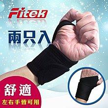 【Fitek 健身網】☆Neoprene 舉重護腕*2支、運動護腕帶、彈性護手腕、纏繞式護腕、運動護具