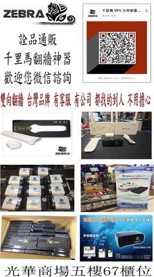 詮品通販 光華商場5F67 實體 門市千里馬翻牆器倚天劍180天版 VPN雙向翻牆台灣品牌硬體終生保固採完全預約制-01