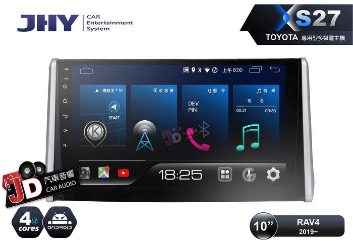 【JD汽車音響】JHY X27 XS27 TOYOTA RAV4 2019~ 10吋專車專用安卓主機 4+64G。聲控
