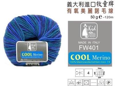 ☆彩暄手工坊☆牧童牌KID K401c COOL MERINO花有氧美麗諾~手工藝材料、編織工具、進口毛線