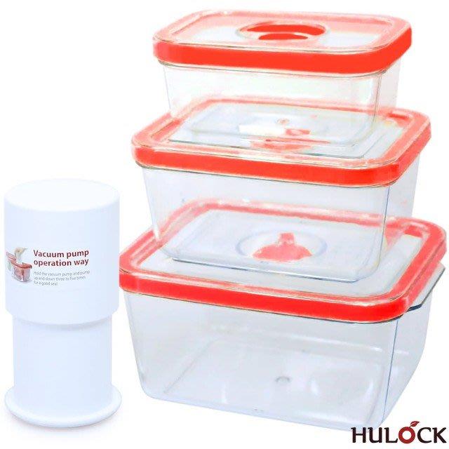 【白鳥集團】韓國HULOCK極速真空保鮮盒(3+1件組)(紅色) ~可微波爐、洗碗機