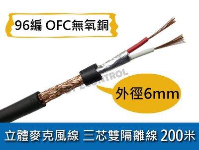 【易控王】立體麥克風線 三芯雙隔離線 200米 96編 OFC無氧銅 線徑6mm(70-206)