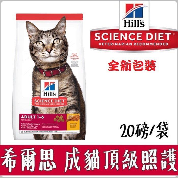 *Nicole寵物*希爾思「成貓 頂級照護 20 磅(9.07kg)」〈降價熱賣!免運費〉超大包,貓飼料,成貓,雞肉