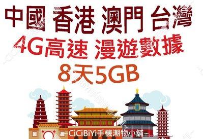 [CiCiBiYi 全球網卡小舖] 亞洲數據卡 8天 5GB 高速4G/3G 中國 香港 澳門 台灣